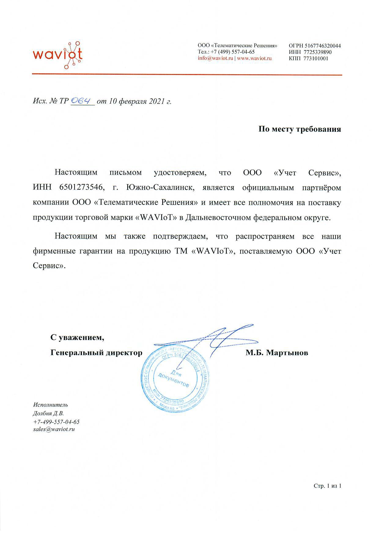 Сертификат ООО